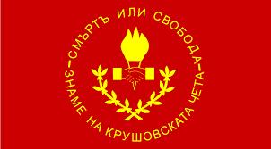Vlag Krusevo